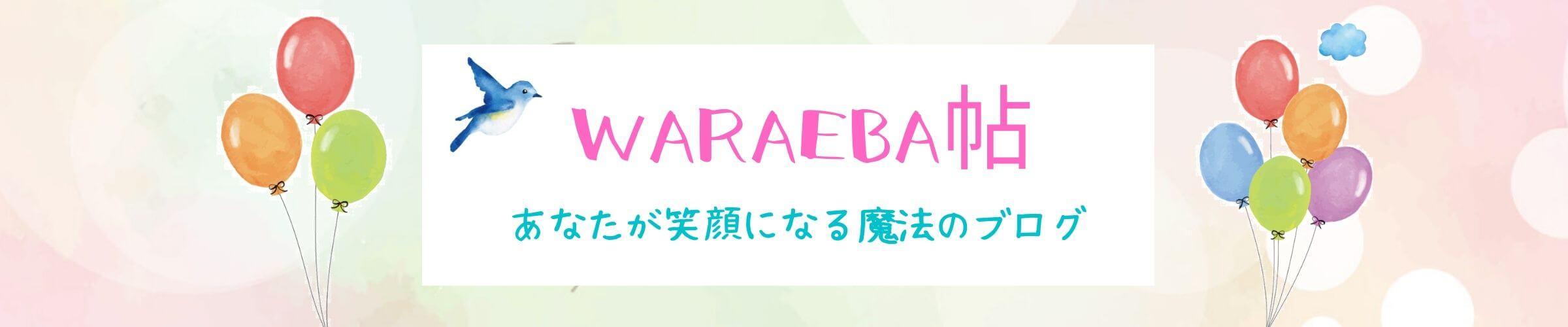 WARAEBA帖
