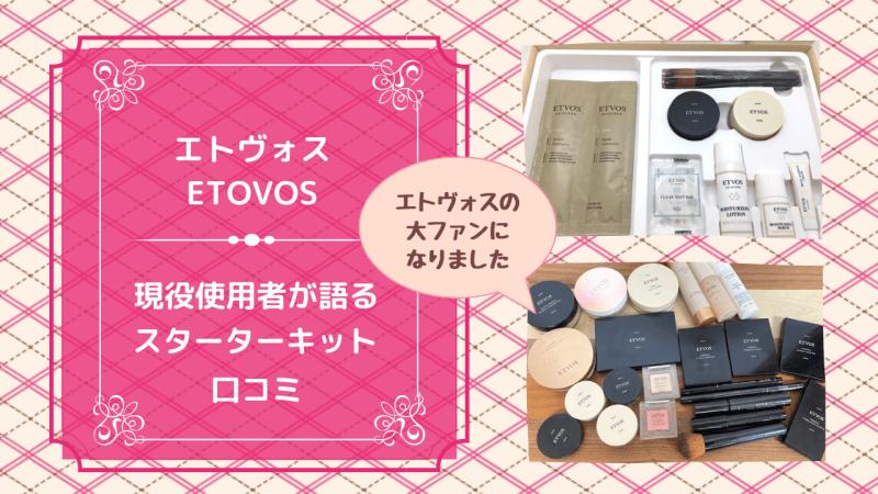 【エトヴォス】スターターキットのお試し口コミ!ETOVOS使用者による本音レビュー